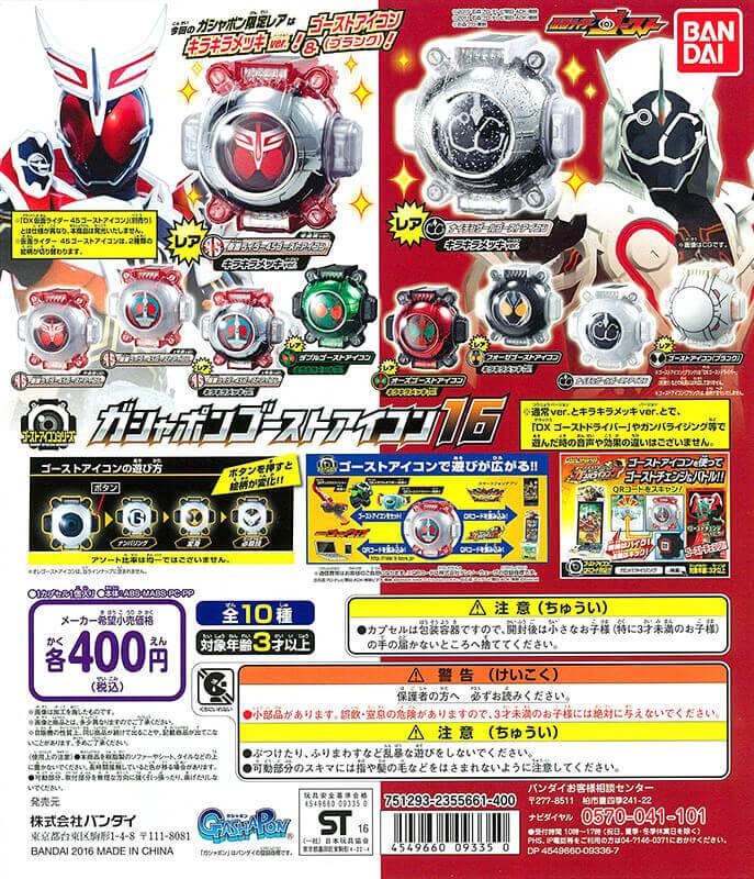 仮面ライダーゴースト ガシャポンゴーストアイコン16(30個入り)