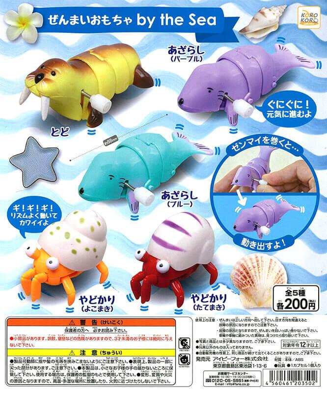 ぜんまいおもちゃ by the Sea(50個入り)