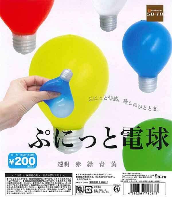 ぷにっと電球(50個入り)