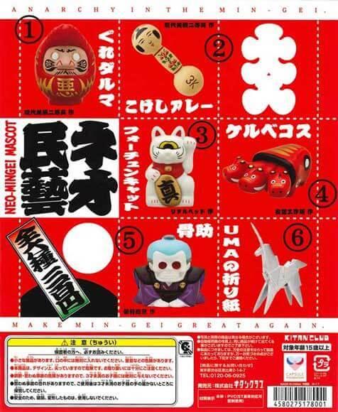 ネオ民藝マスコット(50個入り)
