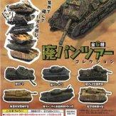 廃パンツァーコレクション(50個入り)