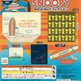 コロコロスヌーピー SoCal Surf コレクション(40個入り)