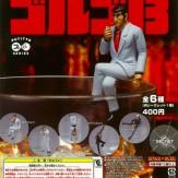 PUTITTOシリーズ ゴルゴ13(30個入り)