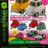 カプセルQミュージアム ワールドカー デフォルメ マメモービル(30個入り)