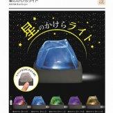 星のかけらライト(50個入り)