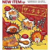 ザ・チキン(40個入り)