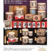 開運!酒樽&木升コレクション(40個入り)