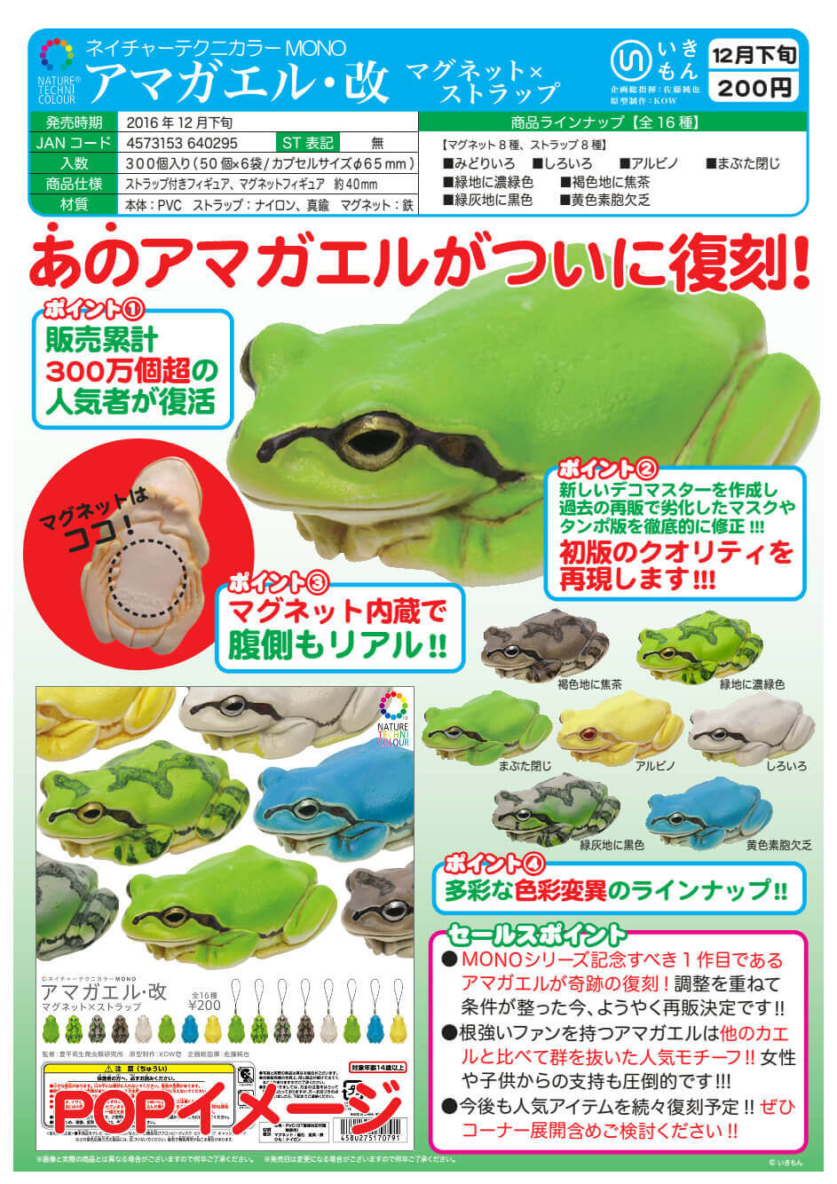 ネイチャーテクニカラーMONO アマガエル・改 マグネット×ストラップ(50個入り)