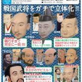 アートユニブテクニカラー 戦国武将コレクション(40個入り)