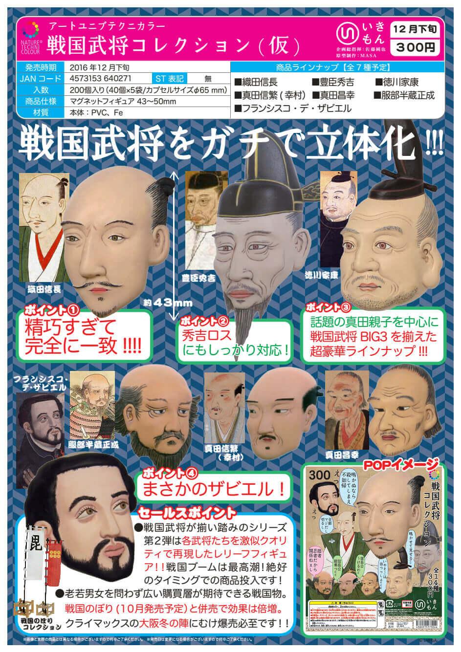 アートユニブテクニカラー 戦国武将コレクション[仮](40個入り)