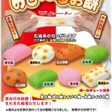 のび~るお餅(50個入り)
