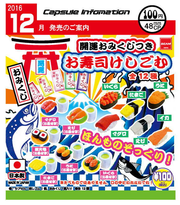 開運おみくじ付き お寿司消しゴム(100個入り)