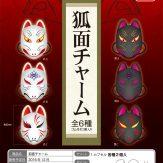 狐面チャーム(50個入り)