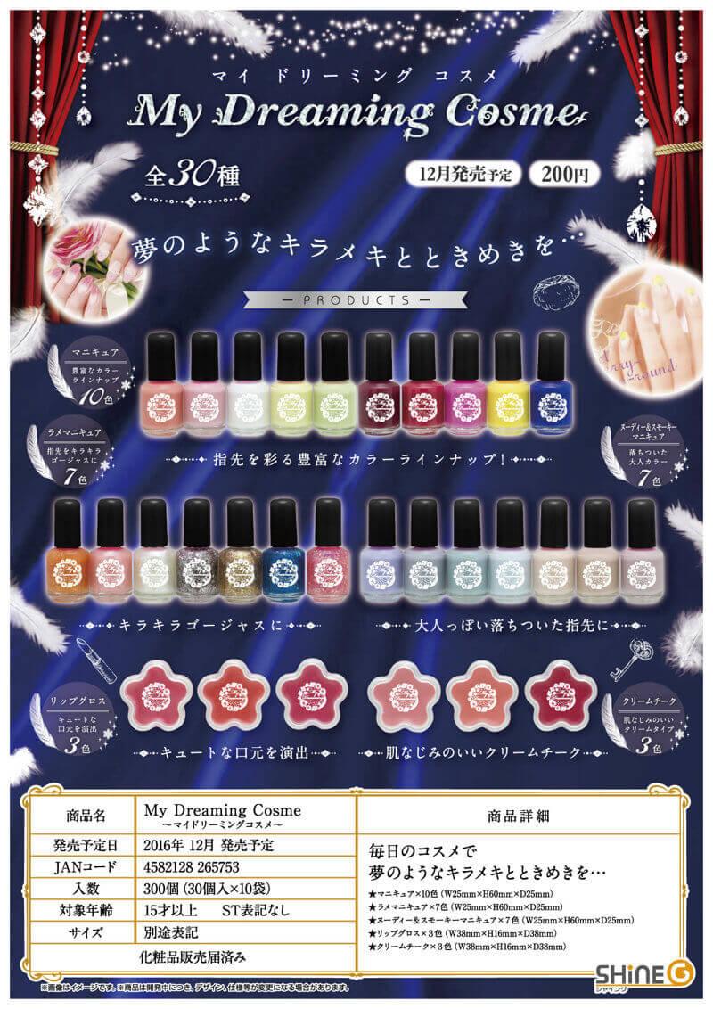 My Dreaming Cosme マイドリーミングコスメ(30個入り)