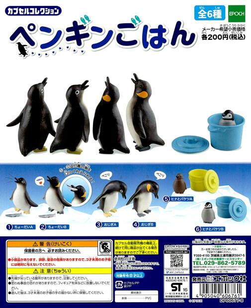 ペンギンごはん(50個入り)