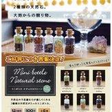 Mini bottle Natural stone ミニボトル ナチュラルストーン~バイカラー~(100個入り)