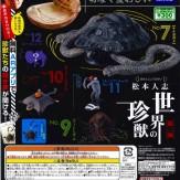 松本人志 世界の珍獣 第二弾(40個入り)