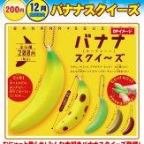 バナナスクイーズ(50個入り)