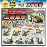 カプセルブロック100 工事車両(100個入り)