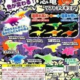 温度で色が変わる 恐竜ソフトフィギュア(100個入り)