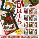 花札ぽーち(50個入り)