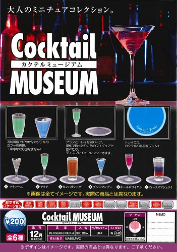 Cocktail MUSEUM カクテルミュージアム(50個入り)