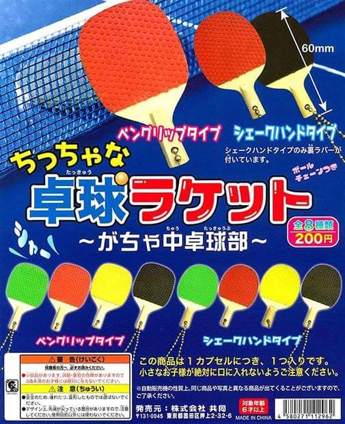 ちっちゃな卓球ラケット ~がちゃ中卓球部~(50個入り)