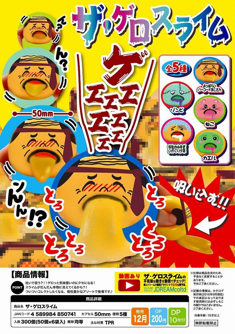 ザ・ゲロスライム(50個入り)