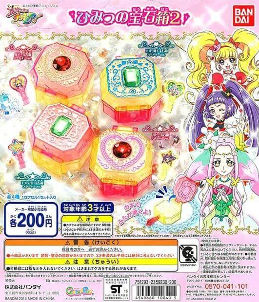 魔法つかいプリキュア!ひみつの宝箱2(50個入り)