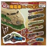 廃電車コレクション(50個入り)