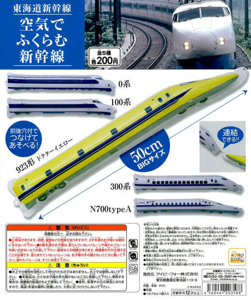 東海道新幹線 空気でふくらむ新幹線(50個入り)