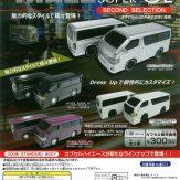 HIACE SUPER GL(50個入り)
