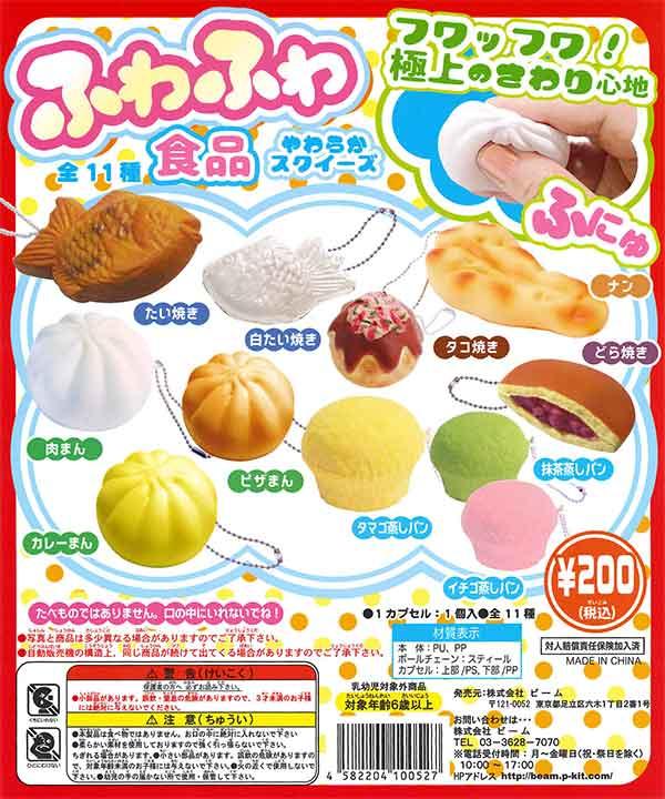 ふわふわ食品やわらかスクイーズ(50個入り)