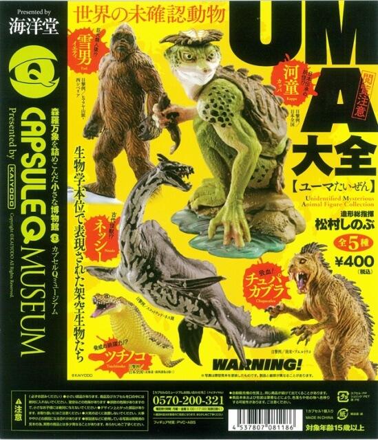 カプセルQミュージアム UMA大全(30個入り)