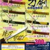 ミニチュア刀剣コレクション(40個入り)