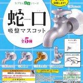 蛇口吸盤マスコット(50個入り)
