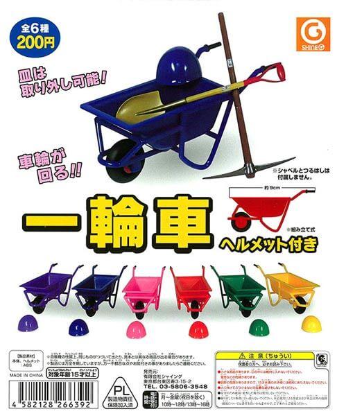 一輪車(50個入り)