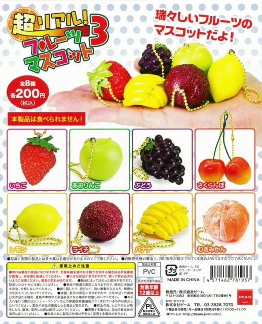 超リアル!フルーツマスコット3(50個入り)