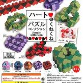 [ハート&くねくね]パズルコレクション(50個入り)
