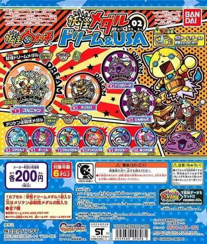 妖怪ウォッチ 妖怪メダルドリーム&USA 02(50個入り)