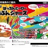 飛ばせ!ぱっちんヒーロー 飛ぶんジャーズ(100個入り)