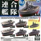 デフォルメ連合艦隊 vol.2(50個入り)