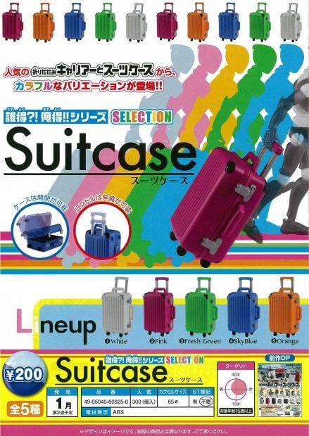 誰得?!俺得!!シリーズSELECTION スーツケース(50個入り)