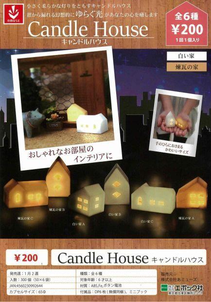 Candle House[キャンドルハウス](50個入り)