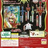 魔法騎士レイアース Magic night of sword(40個入り)