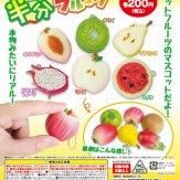 半分フルーツ(50個入り)