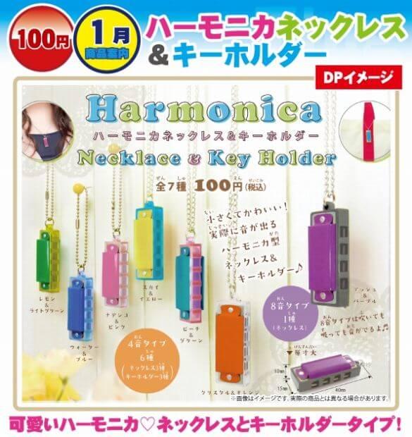 ハーモニカネックレス&キーホルダー(100個入り)