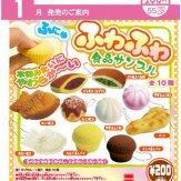 柔かいふわふわ 食品サンプル(50個入り)