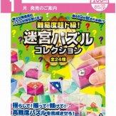 難易度超ド級 迷宮パズルコレクション(50個入り)