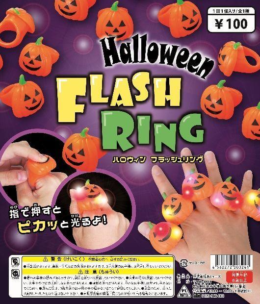 ハロウィンフラッシュリング(100個入り)